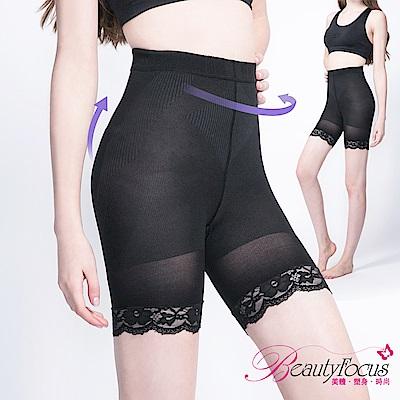 280D蕾絲輕薄彈力塑褲(黑)BeautyFocus