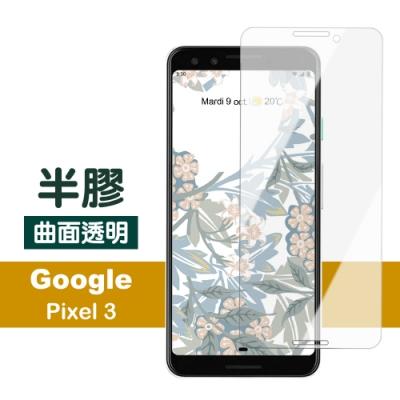 GOOGLE Pixel 3 半膠 高清 曲面透明 防刮 保護貼 ( GOOGLEPixel3保護貼 Pixel3保護貼 GOOGLEPixel3 )