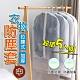 """【溫潤家居】""""加厚""""拉鍊式衣物防塵套 磨砂觸感 高質感 防塵防髒防潮防蟲 收納套(中號5入) product thumbnail 1"""