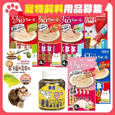 CIAO啾嚕肉泥/貓草/蟲嬰果實 貓零食8件組【受贈對象:台灣防止虐待動物協會】(您不會收到商品)