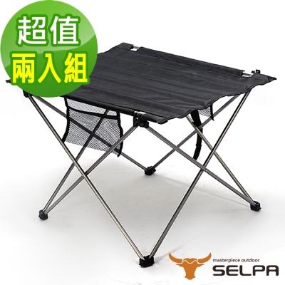 韓國SELPA 鋁合金戶外摺疊餐桌/露營桌 超值兩入組