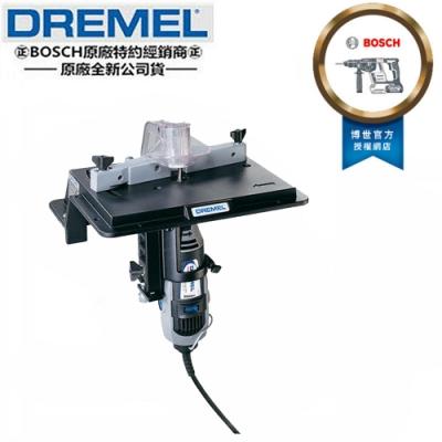 美國 DREMEL 精美牌 多功能修邊雕刻工作檯 231 原 真美牌