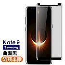 三星 Samsung Galaxy Note 9 高清防窺曲面鋼化玻璃膜