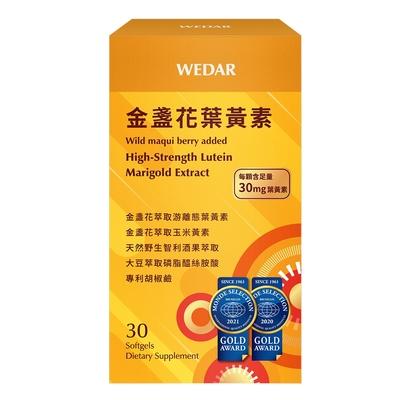 WEDAR 世界品質雙金獎金盞花葉黃素(30顆/盒)