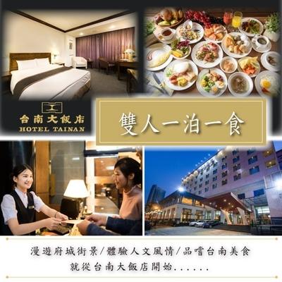 台南大飯店-2大1小住宿券(含早餐)