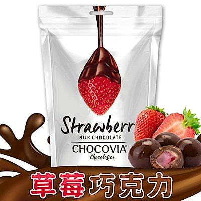 (活動)CHOCOVIA 草莓巧克力(120g)