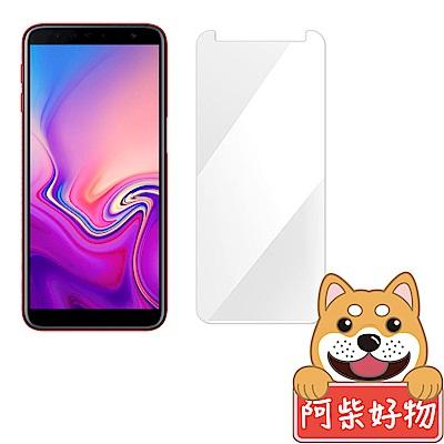 阿柴好物 Samsung Galaxy J6+ 非滿版 9H鋼化玻璃貼