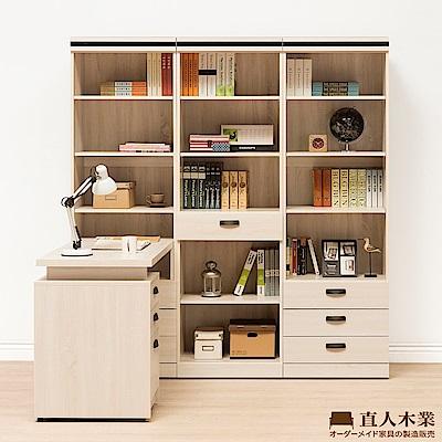 日本直人木業-COCO簡約180CM二個3抽一個1抽書櫃加調整書桌