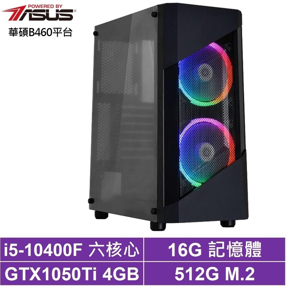 華碩B460平台[北辰祭司]i5六核GTX1050Ti獨顯電玩機