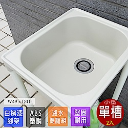 Abis 日式穩固耐用ABS塑鋼小型水槽/洗衣槽-2入