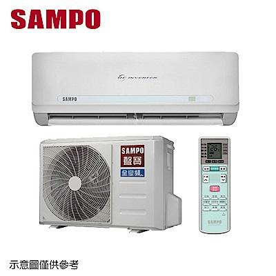 SAMPO聲寶 9-11坪變頻分離式冷氣AU-QC72D/AM-QC72D