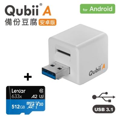 Qubii A 備份豆腐安卓版 + Lexar 記憶卡 512GB
