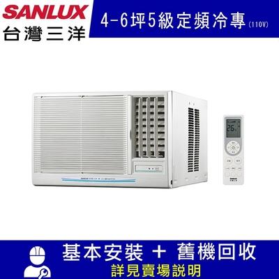 台灣三洋 4-6坪 5級定頻冷專右吹窗型冷氣 SA-R281FEA (110V)