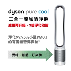 [限量福利品]Dyson戴森 Pure Cool 空氣清淨機 TP00 時尚白