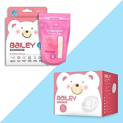韓國BAILEY貝睿 母乳儲存袋(基本型30入)+防溢乳墊(50入)