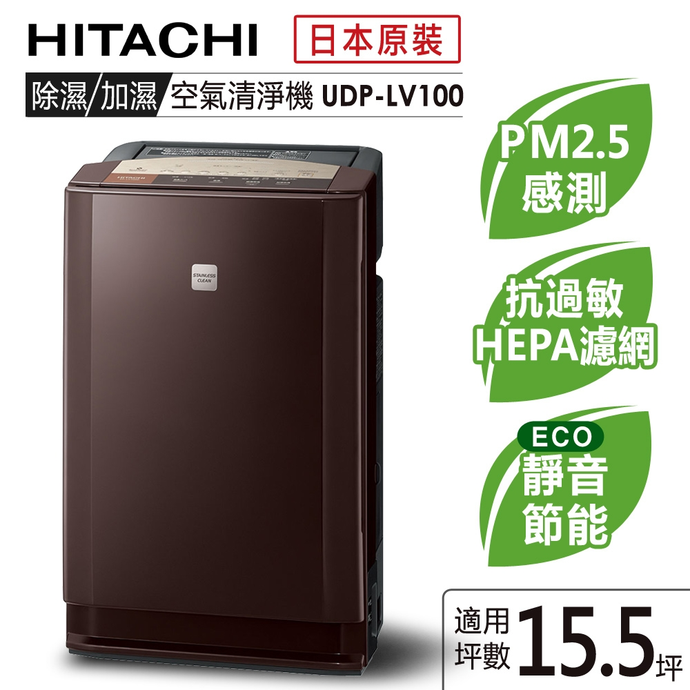 日立HITACHI 日本原裝獨立清淨加濕除濕機15.5坪內適用 UDP-LV100