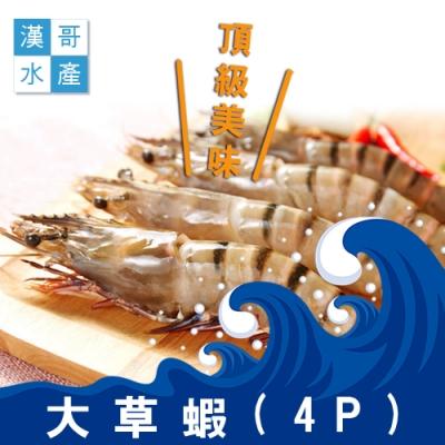(任選) 漢哥水產 大尾草蝦 (300g / 4P / 盒)