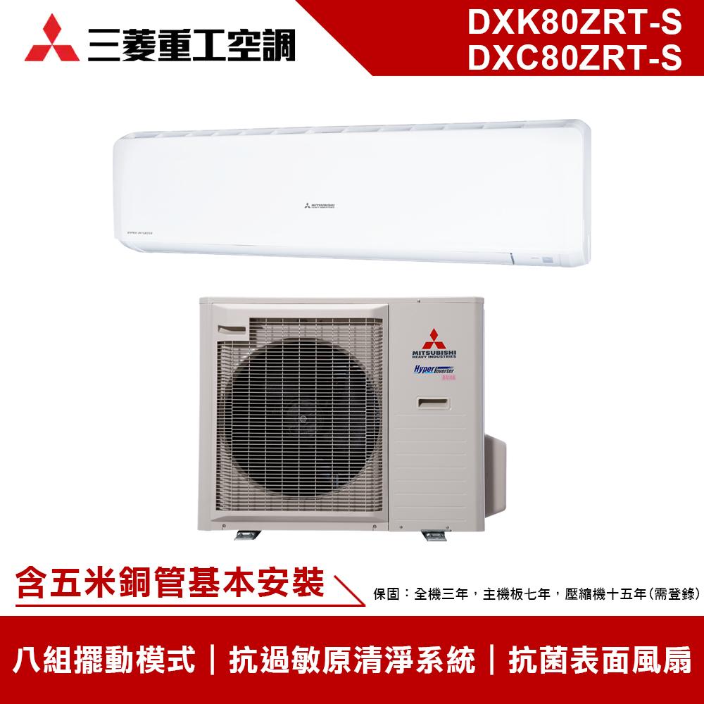 [無卡分期12期]三菱重工12-14坪冷暖變頻冷氣DXK80ZRT-S/DXC80ZRT