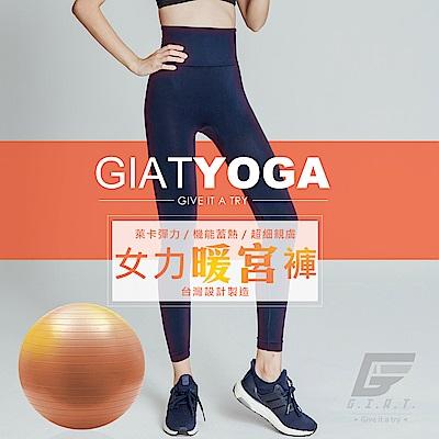 GIAT 台灣製女力暖宮褲(夜藍)