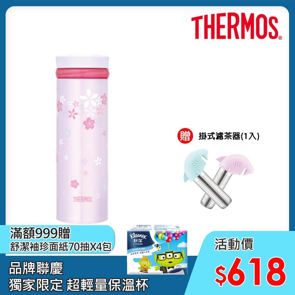 THERMOS膳魔師不鏽鋼超輕量真空保溫杯0.35L(JNO-351SK-CBLV)(櫻花杯)