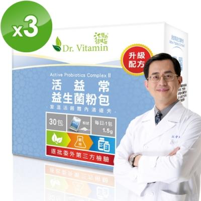 【江醫師健康鋪子】活益常益生菌粉包升級配方(30包/盒)*3盒