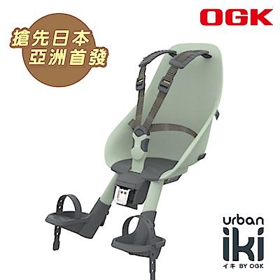 《OGK》日本 Urban Iki 自行車兒童前置安全座椅 15kg內 綠黑