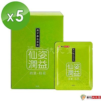 華陀扶元堂荷葉桂花飲5盒(10包/盒)