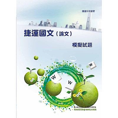 國文(論文)模擬試題(5版)