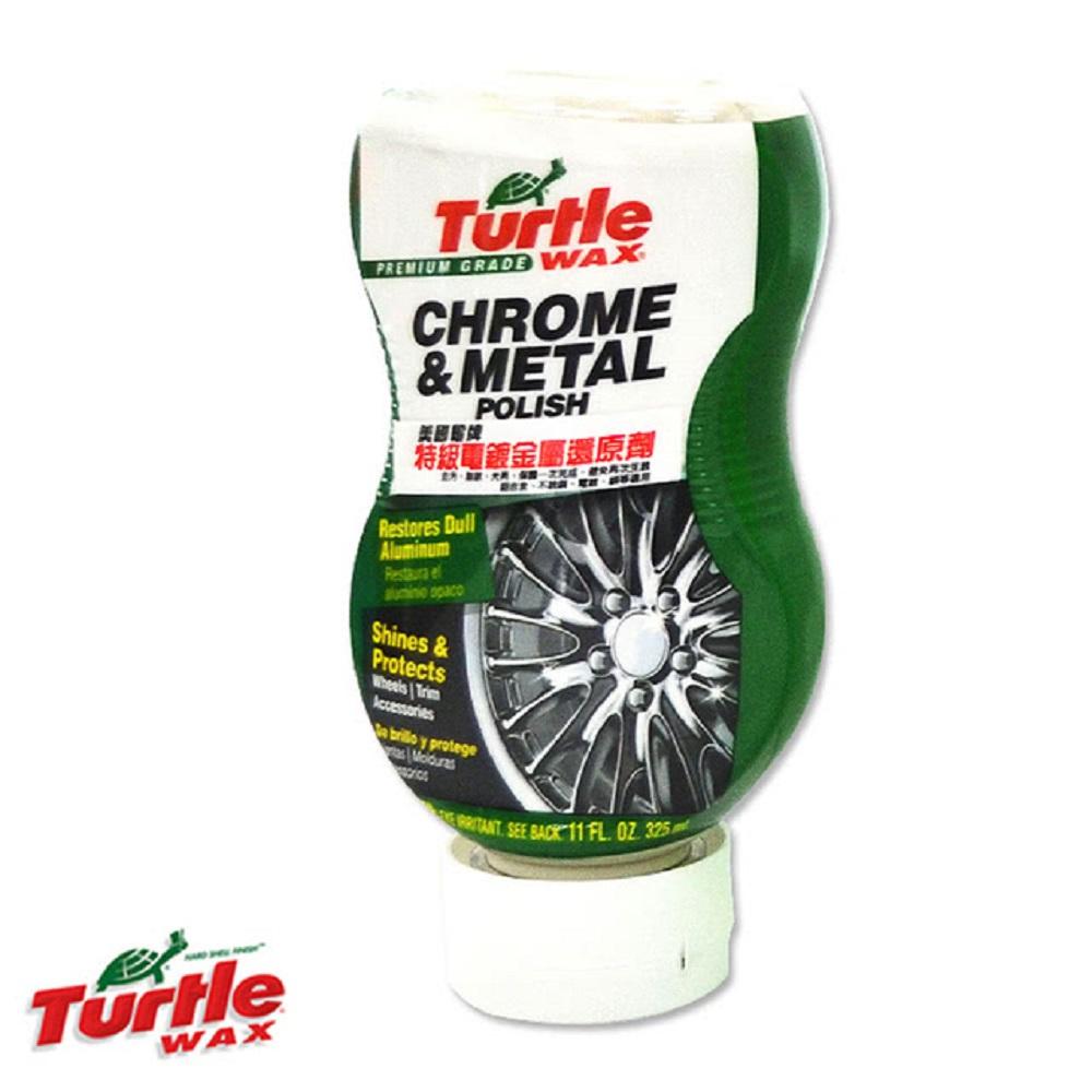 《Turtle Wax》美國龜牌 特級電鍍金屬還原劑 T284