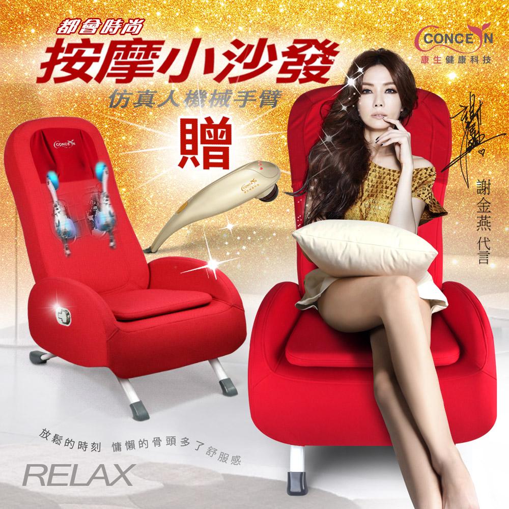 [無卡分期-12期] Concern康生 時尚按摩小沙發/按摩椅 CM-2335