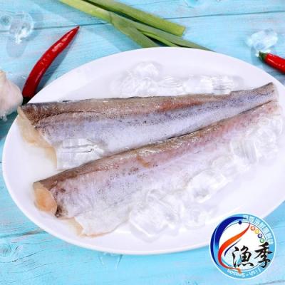 【漁季水產】阿拉斯加野生明太鱈魚片3包組(300g±10%/2片/包)