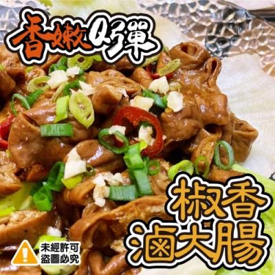 老師傅家傳手藝椒香大腸 (255G±10%/包)-8包入