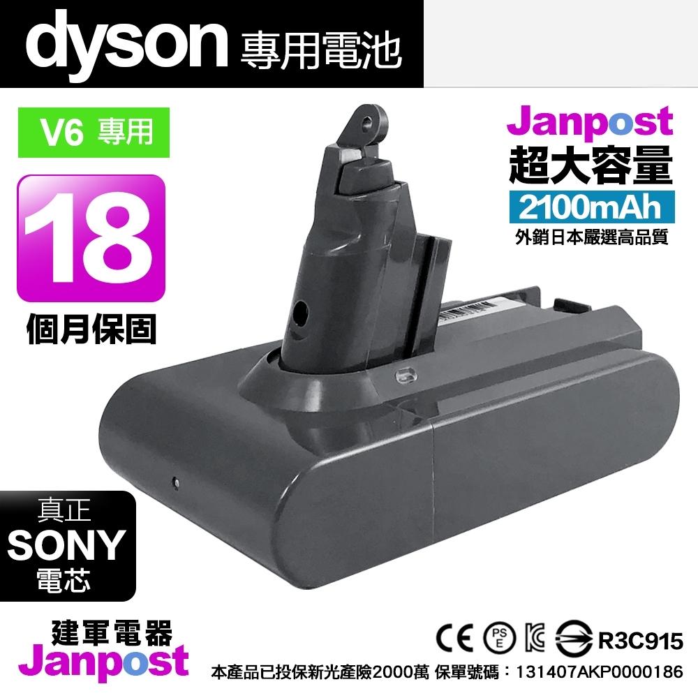 Janpost dyson v6 DC74系列 副廠鋰電池 保固18個月 2100mAh BSMI認證