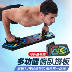 俯臥撐板健身器