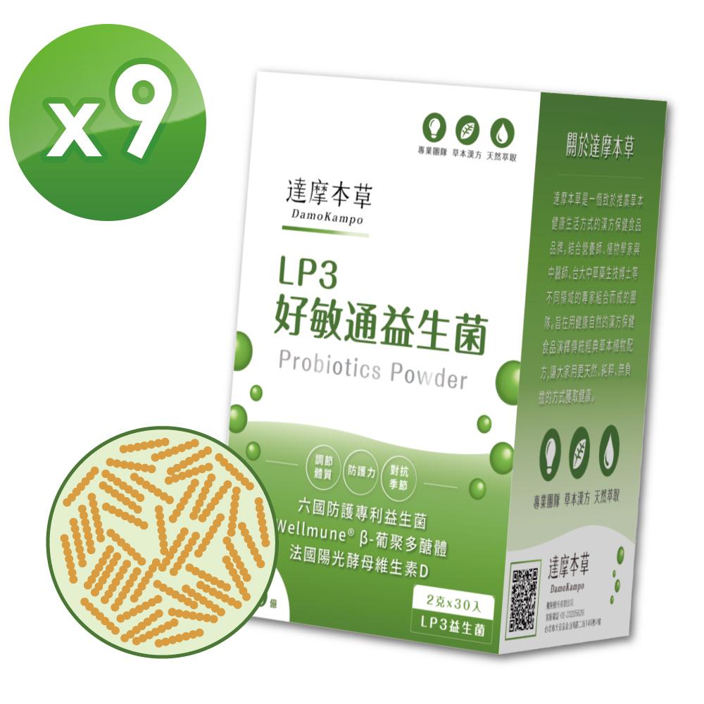 【達摩本草】200億好敏通益生菌x9盒 (6國防護專利、對抗季節變化) 30包/盒