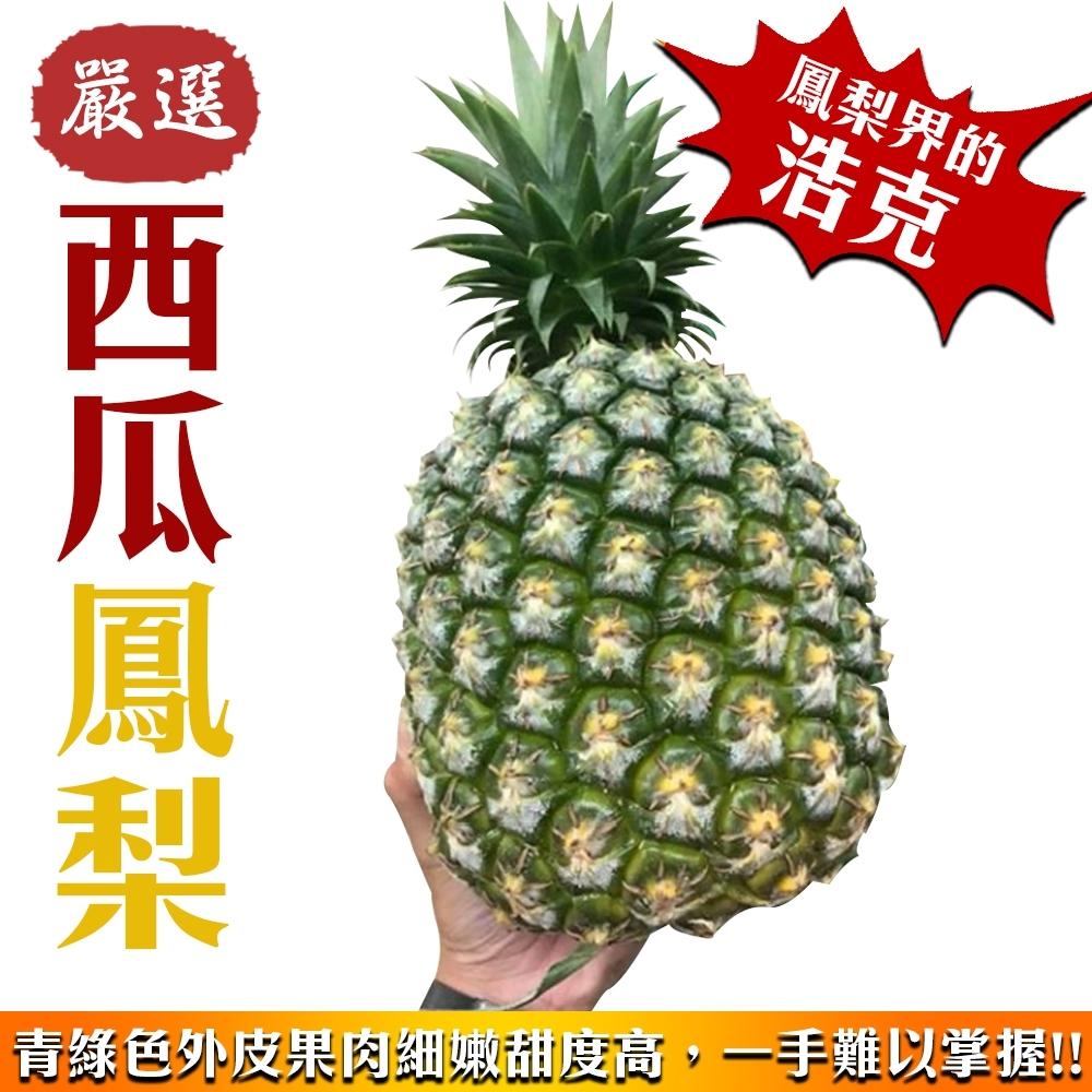 【天天果園】台灣巨無霸西瓜鳳梨2顆(每顆約2.5kg)