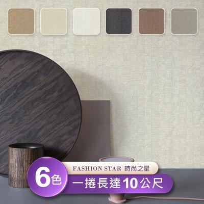 【Fashion Star時尚之星】台製環保無毒防燃耐熱53X1000cm低調奢華壁紙/壁貼3捲