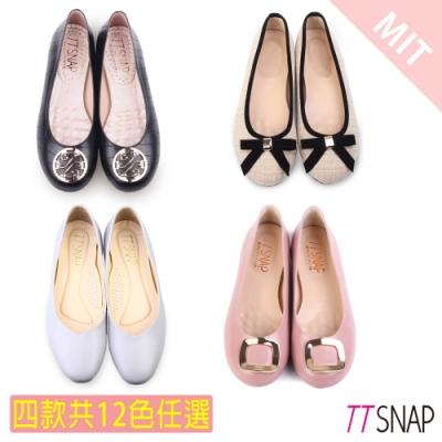 [時時樂限定]TTSNAP娃娃鞋-MIT高雅時尚細緻平底鞋四款(12色任選)