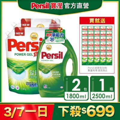 (時時樂限定)Persil 寶瀅 強效淨垢護色洗衣凝露 熱銷1+2組(2.5L x 1瓶+1.8L x 2包)(強效淨垢/護色)