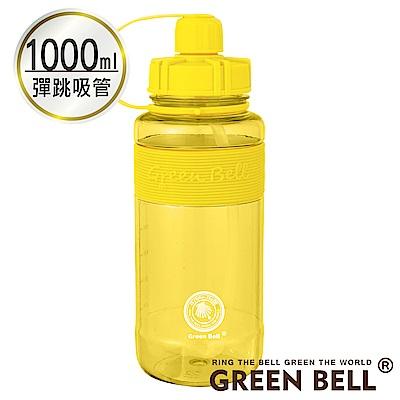 GREEN BELL綠貝棉花糖彈跳吸管太空壺1000ml (附背帶)-鵝黃