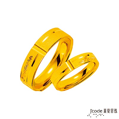 J'code真愛密碼 愛到永恆黃金成對戒指
