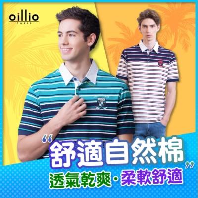 【時時樂限定】 oillio歐洲貴族 男裝 短袖都會簡約POLO衫 全棉超透氣舒適彈力 夏日不悶熱 百搭條紋款 6款可選