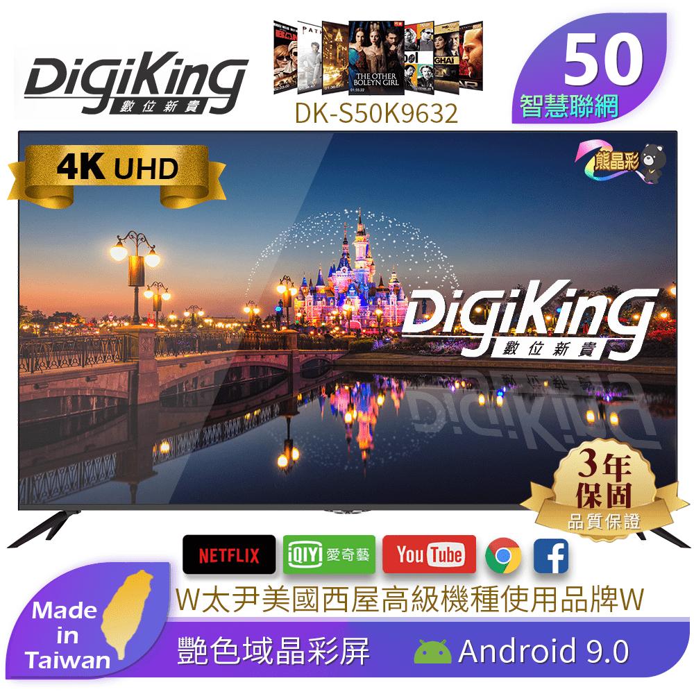 DigiKing 數位新貴 50吋 4K HDR智慧連網顯示器 (DK-S50K9632)