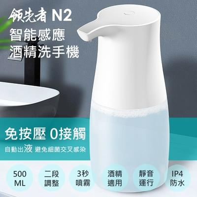 領先者 N2 紅外線自動感應酒精噴霧消毒專用洗手機 (500ml)