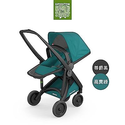 荷蘭 Greentom Reversible雙向款嬰兒推車(尊爵黑+高貴綠)