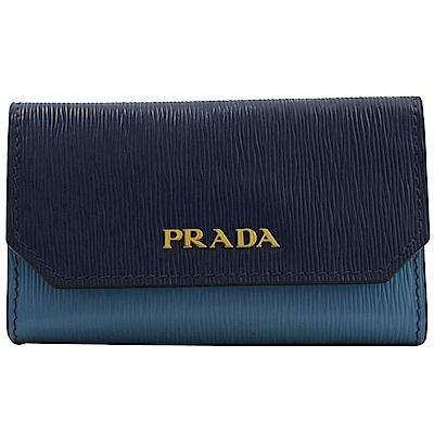 PRADA金屬LOGO水波紋雙色鑰匙包(藍)