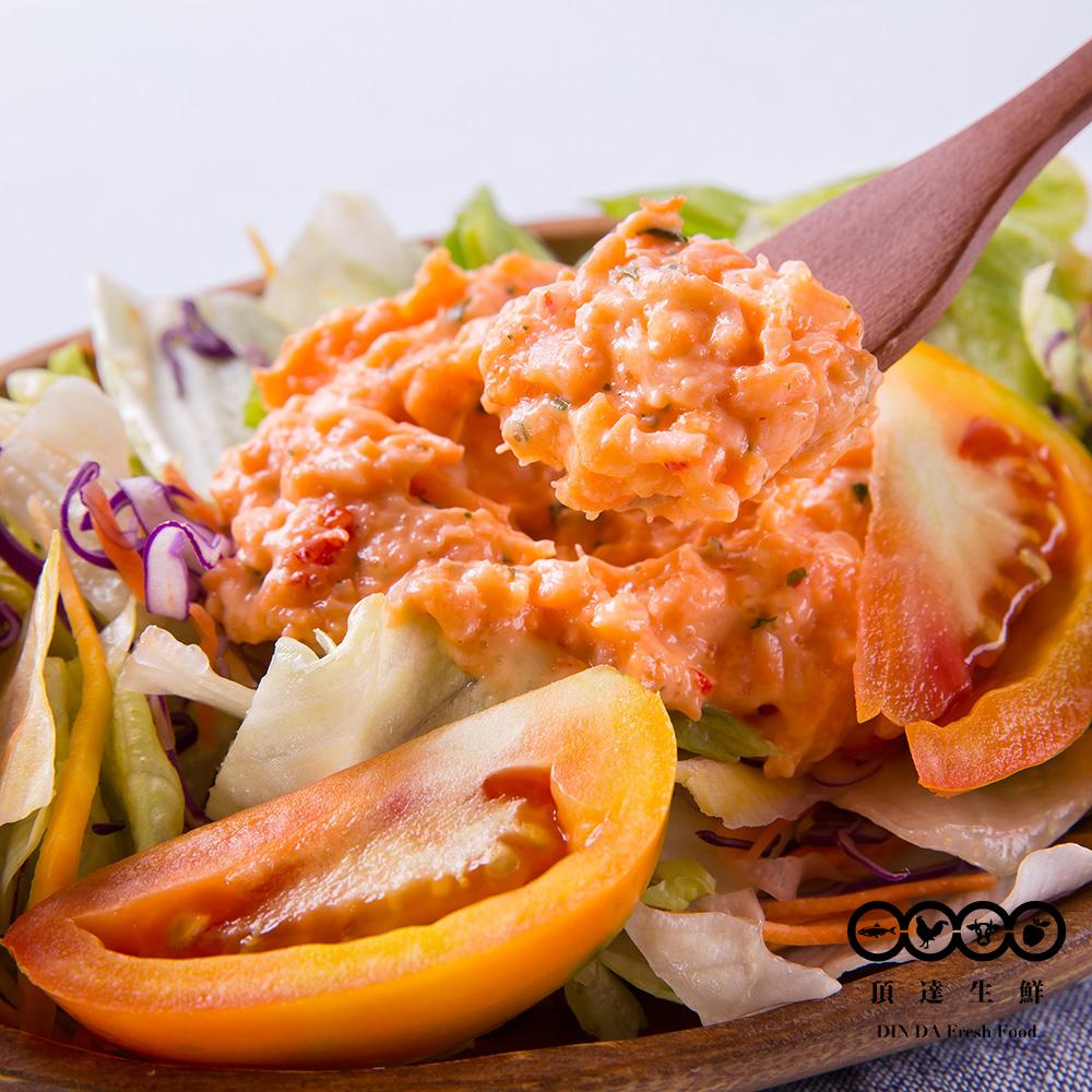 任-頂達生鮮 龍蝦沙拉(250g/包)