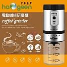 中華豪井電動咖啡研磨機 ZHEG-C02-30S