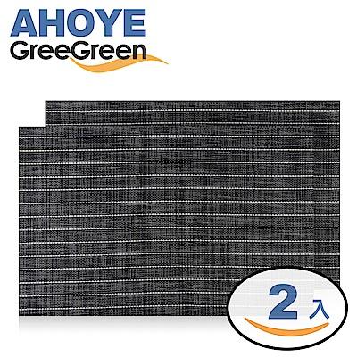 GREEGREEN 黑白條紋 特斯林防水餐墊 兩入組 黑灰色