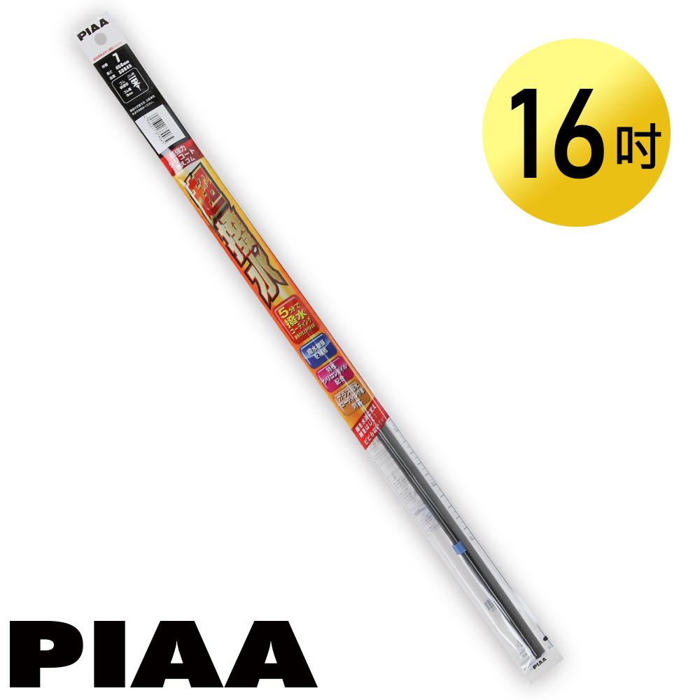 日本PIAA雨刷 16吋/400mm 超撥水替換膠條/SUR40